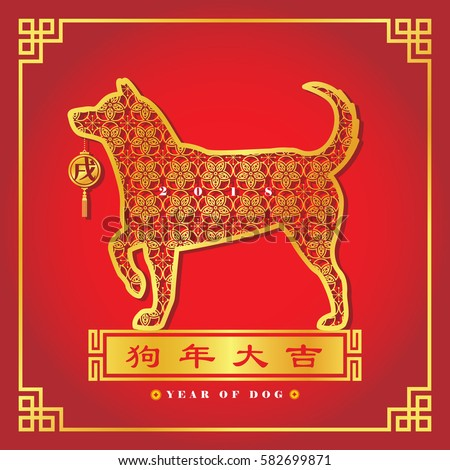 2018 year dog chinese new year stock vector royalty free 582699871 chinese new year greeting card of golden dog with xu m4hsunfo