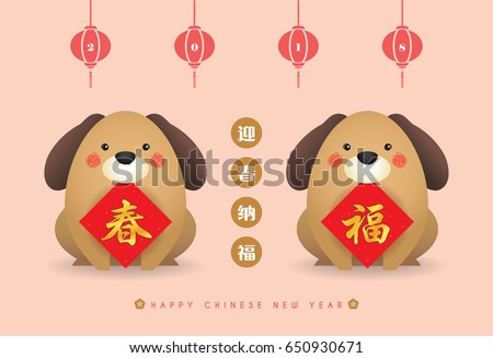 2018 year of dog greeting card template. Cute cartoon dog with chinese new year couplet - spring and blessing. (translation: Welcome the spring that bringing happiness and luck)