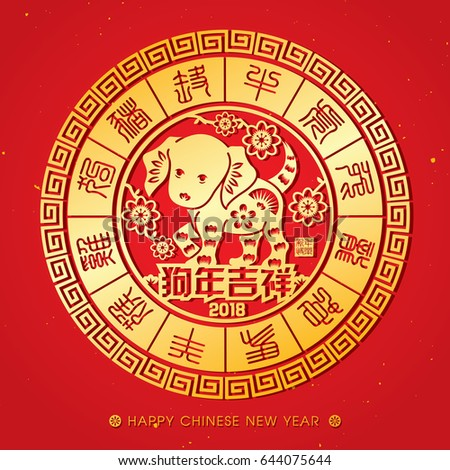 2018 Year Dog Vector Design Chinese Stock Vector 2018 644075644