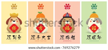 2018 year of the dog greeting card template design. Cute cartoon dogs with chinese couplet. (caption: wish you have a prosperity, good fortune, wonderful & prosperous new year)