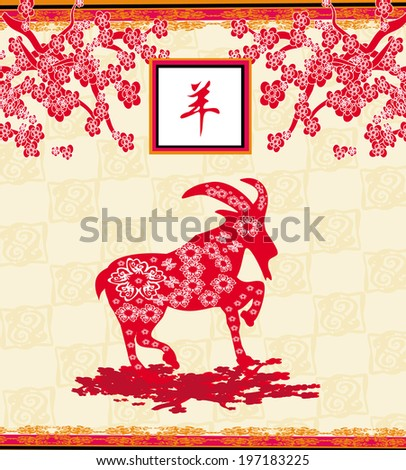 2015 year of the goat  - stock vector