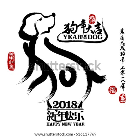 2018 Zodiac Dog. Center calligraphy Translation: year of the dog brings prosperity & good fortune. Rightside wording & seal translation:Chinese calendar for the year of dog 2018, happiness & spring.
