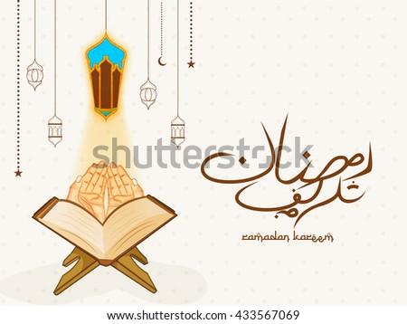 A beautiful greeting card,poster of ramadan kareem with quran sharif praying hand and colorful lantern. - stock vector