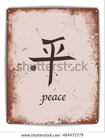 A retro style tin poster with the Chinese kanji for peace. EPS10 vector format