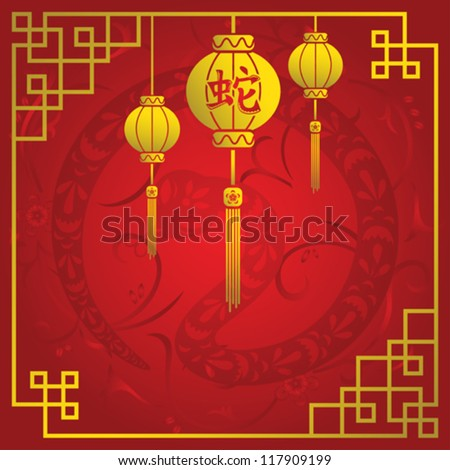 A vector illustration of Chinese New Year background design - stock vector