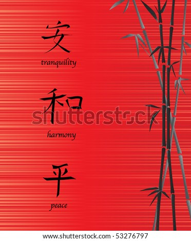Vector Illustration Chinese Symbols Tranquility Harmony Stock Vector