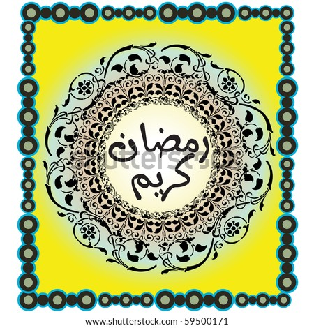 a vector illustration of Islamic Art design with colorful background and writing ramadan kareem in arabic