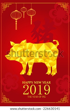 vector illustration of year of pig design for Chinese New Year ...