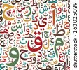Abstract arabic letters seamless pattern - stock