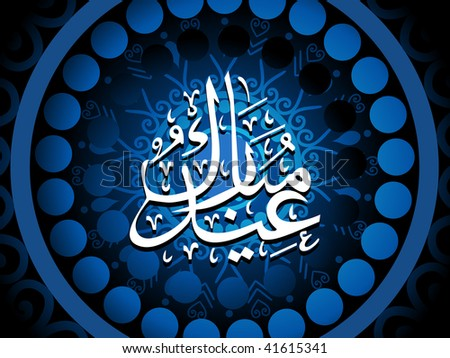 abstract artistic creation background with holy islamic zoha - stock vector