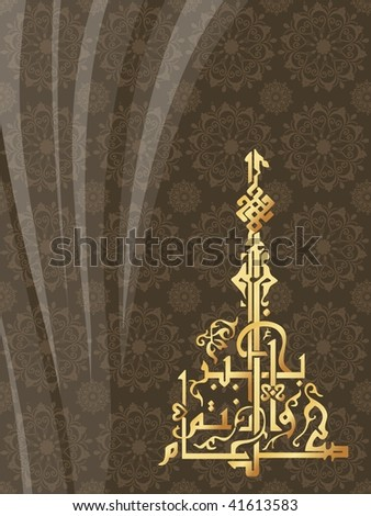 abstract creative artwork background with golden islamic zoha - stock vector