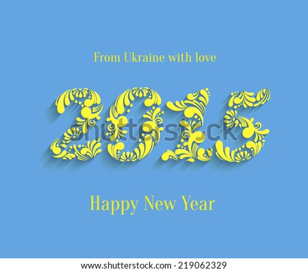 Abstract 3d Floral Happy New Year 2015 Background for Greeting Card or Invitation, Trendy Design in Ukrainian Flag Color (from Ukraine) Template - stock vector
