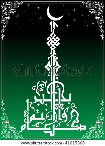 abstract eid background, vector wallpaper - stock vector