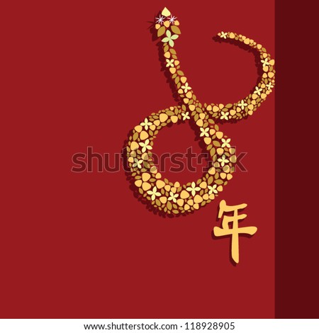 Abstract flowers form a Chinese zodiac golden snake on a classic traditional red background to greet for 2013 snake year. - stock vector