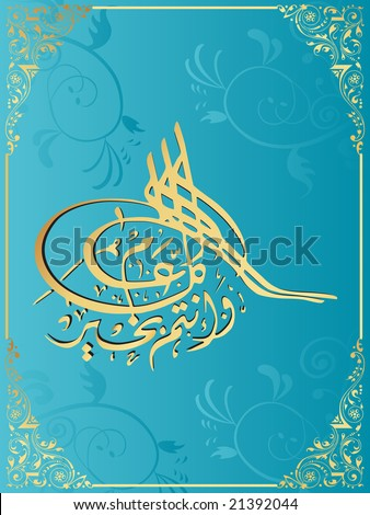 abstract frame with creative islamic background - stock vector