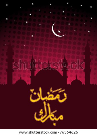abstract holy concept background for ramazan festival, illustration - stock vector