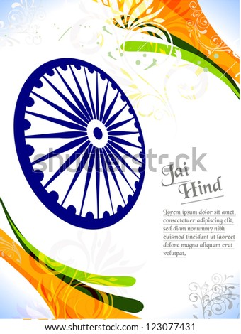 Abstract indian flag with florals - stock vector