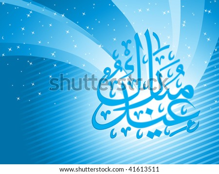 abstract pattern blue background with islamic zoha - stock vector