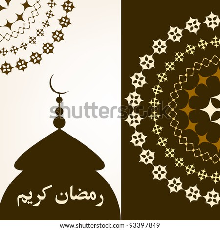 Abstract Ramadan Background. Jpeg Version Also Available In Gallery. - stock vector