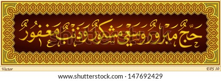 Accepted Hajj and seek Thanked guilt Unforgiven - stock vector