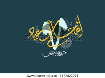 Adha mubarak arabic calligraphy eid greeting stock vector 1142623091 adha mubarak arabic calligraphy for eid greeting islamic eid adha premium logo design for formal m4hsunfo