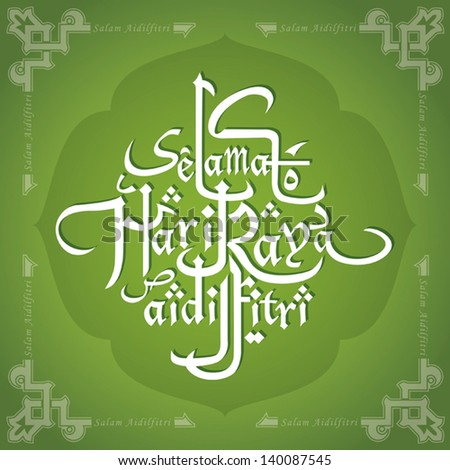 Aidilfitri Design Background This vector file contains layers for easy editing - stock vector