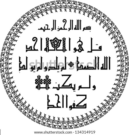 Al Ikhlas the 112th chapter in Koran/Quran (translated as: Say,He is Allah,the One,Allah the Eternal Refuge,He neither begets nor is born,Nor is there to Him any equivalent) in kufi arabic calligraphy - stock vector