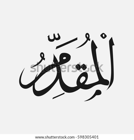 Arabic Words Isolated On White Their Stock Illustration ...