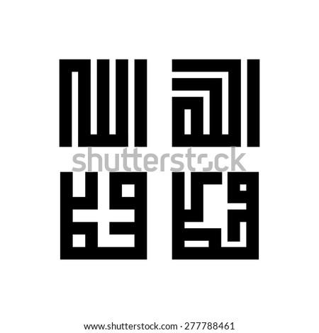 Allah Muhammad logo template - stock vector