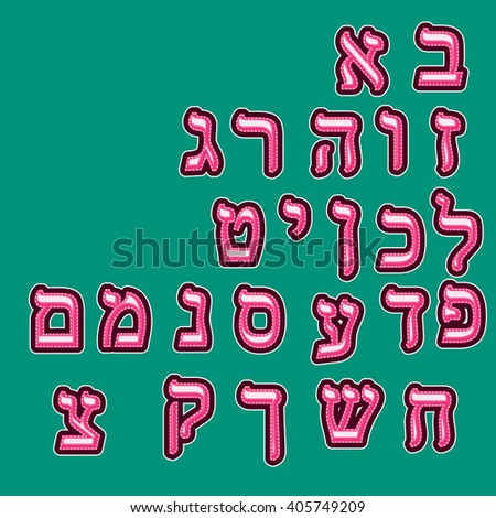 alphabet, Hebrew