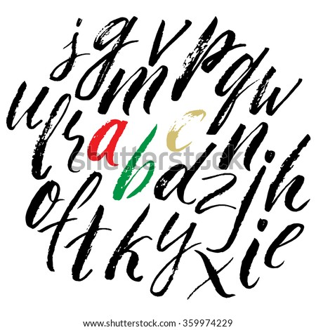 Alphabet lowercase letters. Expressive writing vector alphabet. Hand drawn letters. Letters of the alphabet written with a Chinese paint brush