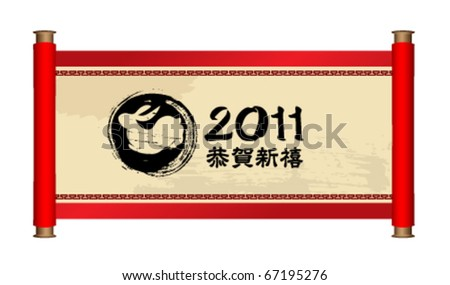 Ancient scrolls in traditional chinese style - stock vector