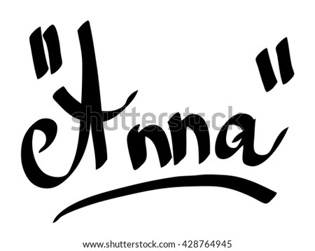 Anna Name Image Stock Images Royalty Free Images Amp Vectors Shutterstock