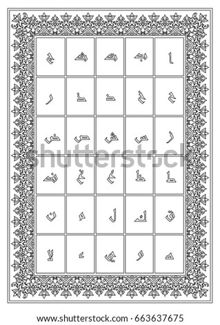 Arabic Alphabet In A Rectangle Frame Arabesque Coloring Page Black And White Vector