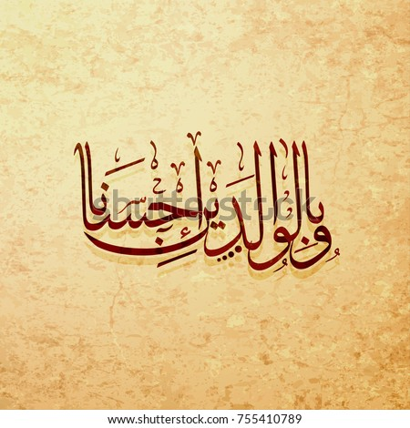 Arabic Islamic Calligraphy Subhanallahi Wa Bihamdihi Stock