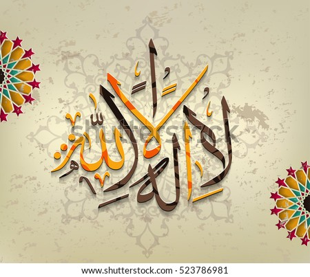 Islamic Stock Images Royalty Free Images Vectors