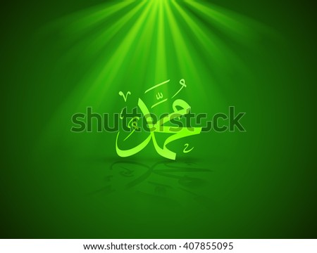 "Arabic and islamic calligraphy of the prophet Muhammad. English translation : "" the prophet Muhammad ''  - stock vector"