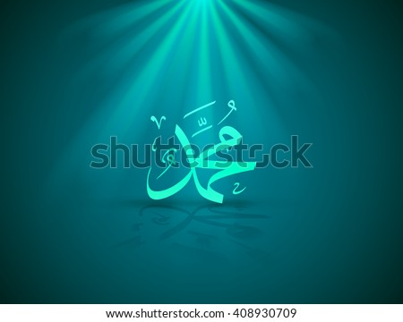 "Arabic and Islamic calligraphy of the prophet Muhammad. English translation : ""the prophet Muhammad"" - stock vector"