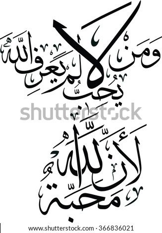 """Arabic Bible verses calligraphy from """"1 John 4:8"""" Translation: Whoever does not love does not know God, because God is love. - stock vector"""