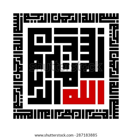 Arabic Bismillah (In the name of God) vector designs kufi square / kufi murabba / kufic arabic calligraphy style. basmalah logo square icon vector symbol. frame bismillah. basmalah frame. - stock vector