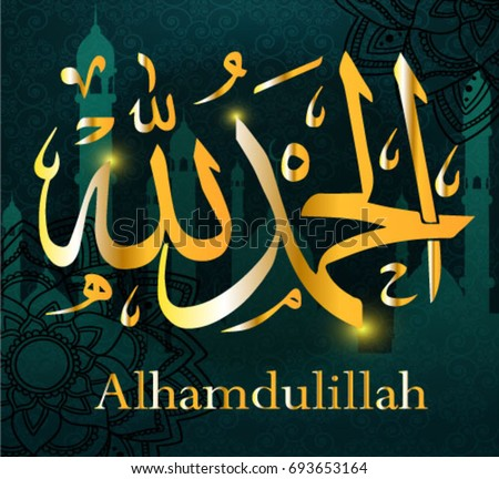 Arabic calligraphy alhamdulillah against background mosques stock arabic calligraphy alhamdulillah against the background of mosques for the design of muslim holidays thecheapjerseys Images
