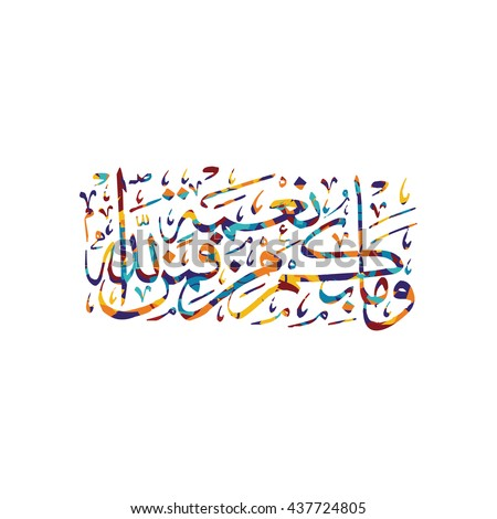 arabic calligraphy almighty god allah most gracious theme - muslim faith