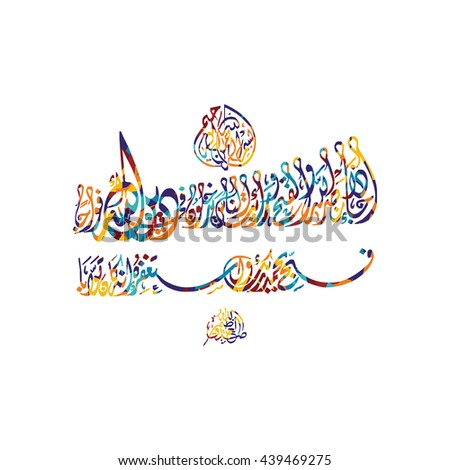 arabic calligraphy almighty god allah most gracious theme vector art illustration - stock vector