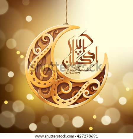 Arabic calligraphy design of text Ramadan Kareem for Muslim festival. Gorgeous golden moon.