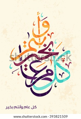 Arabic calligraphy eid greeting 'Kullu am wa antum bi-khair' (translation May you be well throughout the year) 1. Vector - stock vector