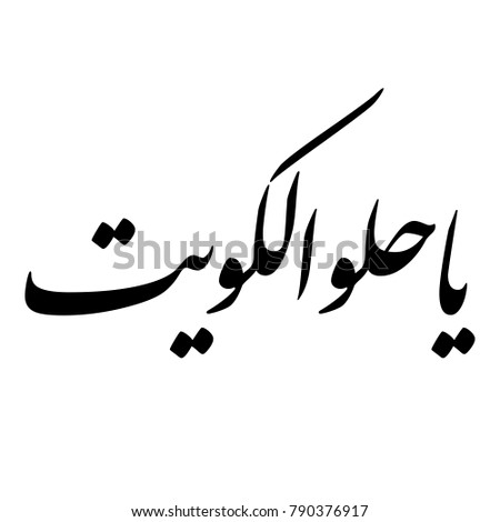Best 2018 Kuwait Eid Al-Fitr Greeting - stock-vector-arabic-calligraphy-for-a-greeting-of-national-day-and-liberation-day-of-kuwait-translated-as-how-790376917  Gallery_899130 .jpg