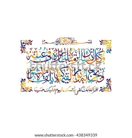 arabic calligraphy islam religion of peace theme vector art illustration - stock vector