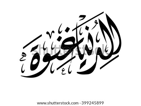 """Arabic calligraphy """"Life is a Song"""" Diwani font - stock vector"""
