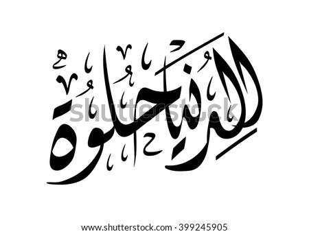 "Arabic calligraphy ""Life is Good"" Diwani font - stock vector"