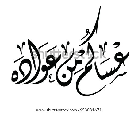 "Arabic calligraphy of ""ASSAKOM MEN OUWADAH"", English Translation: ""WISHING YOU TO BE WITH US NEXT HOLIDAY"", beautiful calligraphy wishes for Rramadan and Eid greetings for Muslim Community festivals"